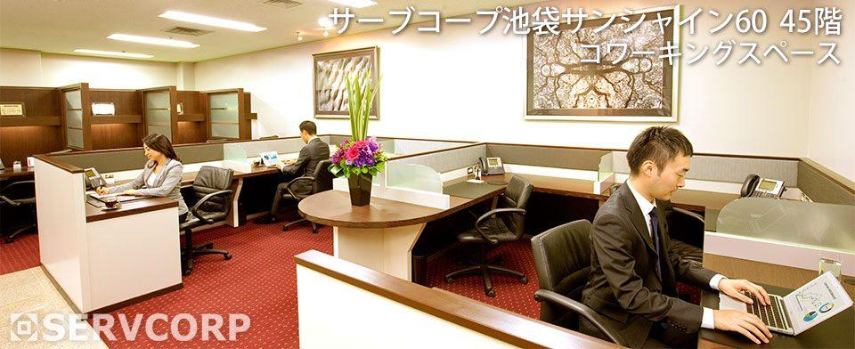 ikebukuro_sunshine_coworking_servcorp