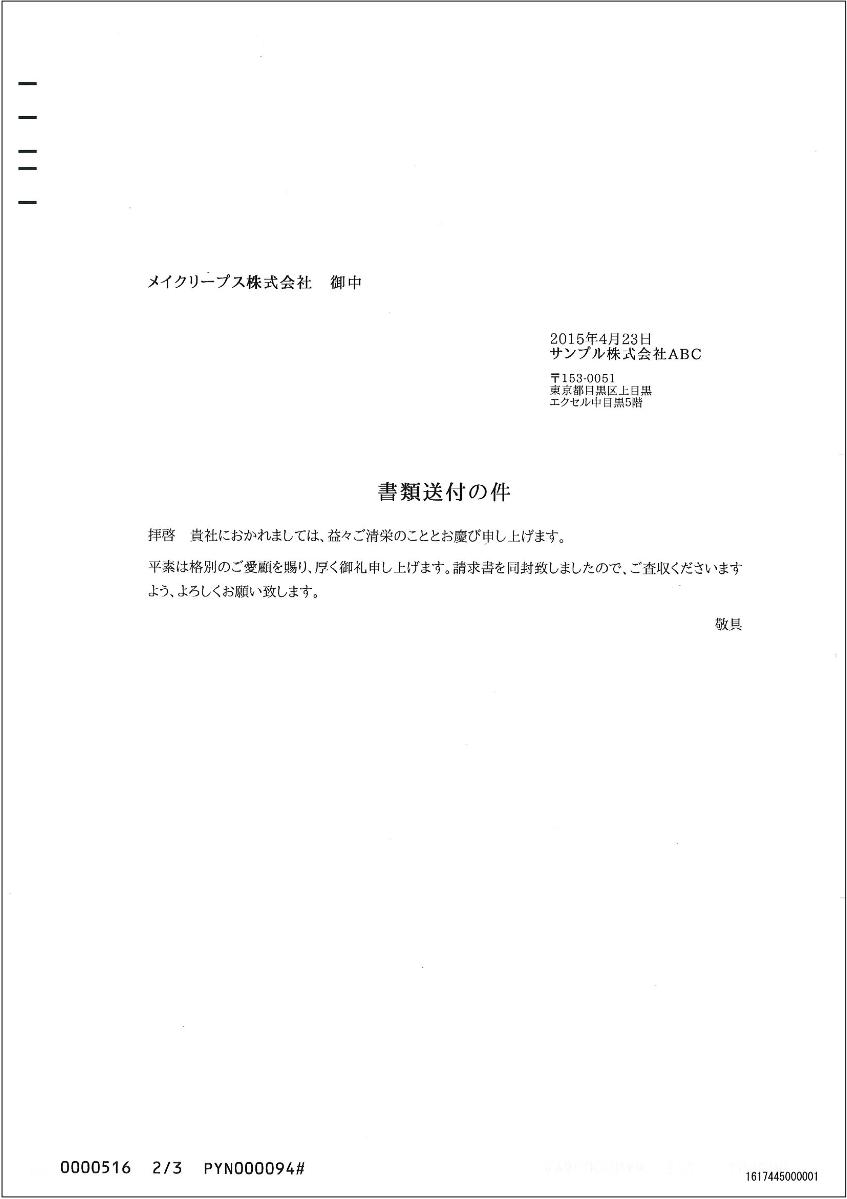 pdf 1枚にする