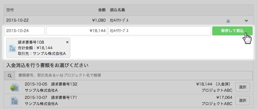 スクリーンショット-2015-10-14-14.29.00_ed