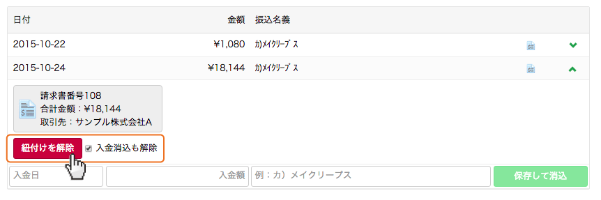 スクリーンショット-2015-10-14-14.46.12_ed