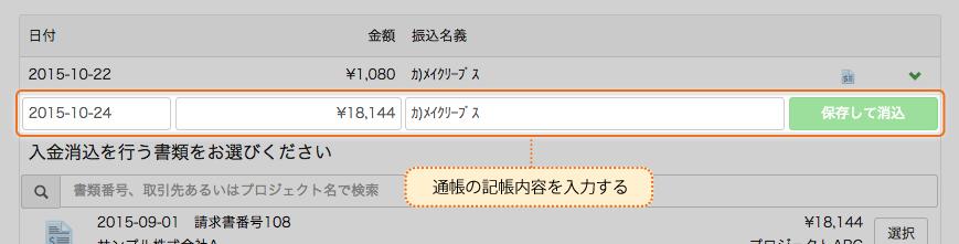 スクリーンショット-2015-10-14-14.30.31_ed