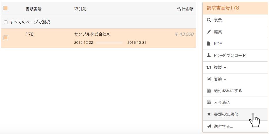 スクリーンショット 2015-12-22 18.52.23