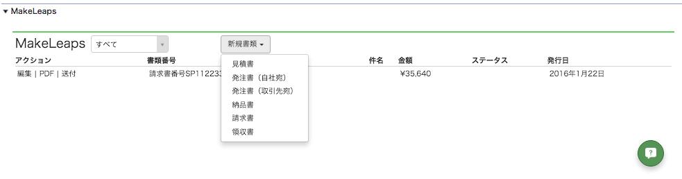 スクリーンショット 2016-01-22 17.50.52