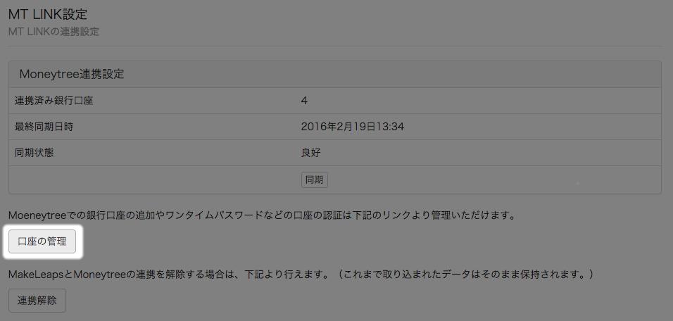 スクリーンショット 2016-02-19 13.36.55
