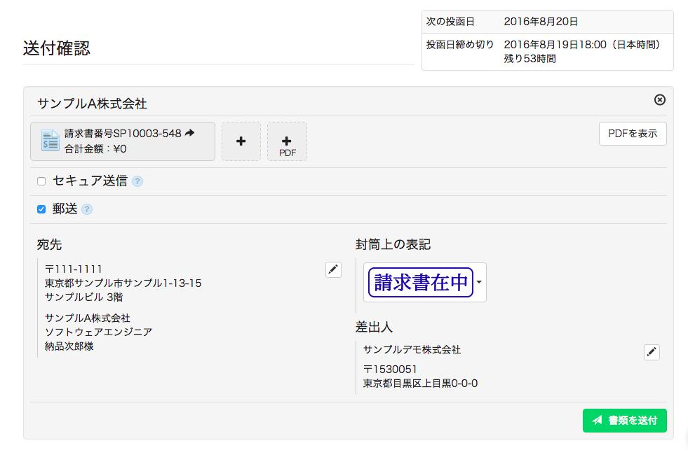 スクリーンショット 2016-06-17 午後0.46.45