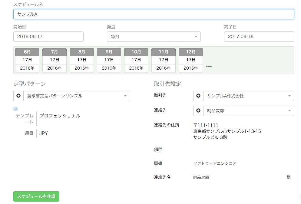 スクリーンショット 2016-06-17 9.51.33