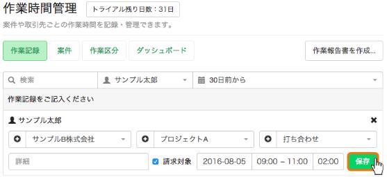 スクリーンショット 2016-08-05 10.11.59