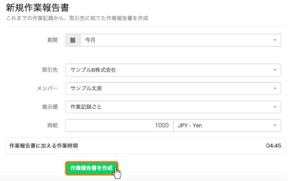 スクリーンショット 2016-08-05 10.56.28