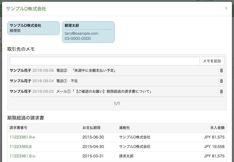 スクリーンショット 2016-08-08 午後6.14.54