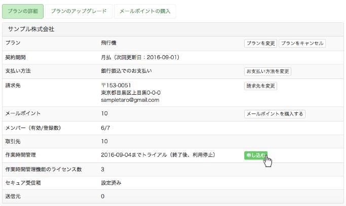 スクリーンショット 2016-08-08 11.55.33