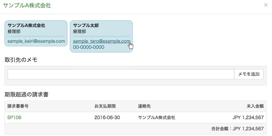 スクリーンショット 2016-08-09 午後3.10.18