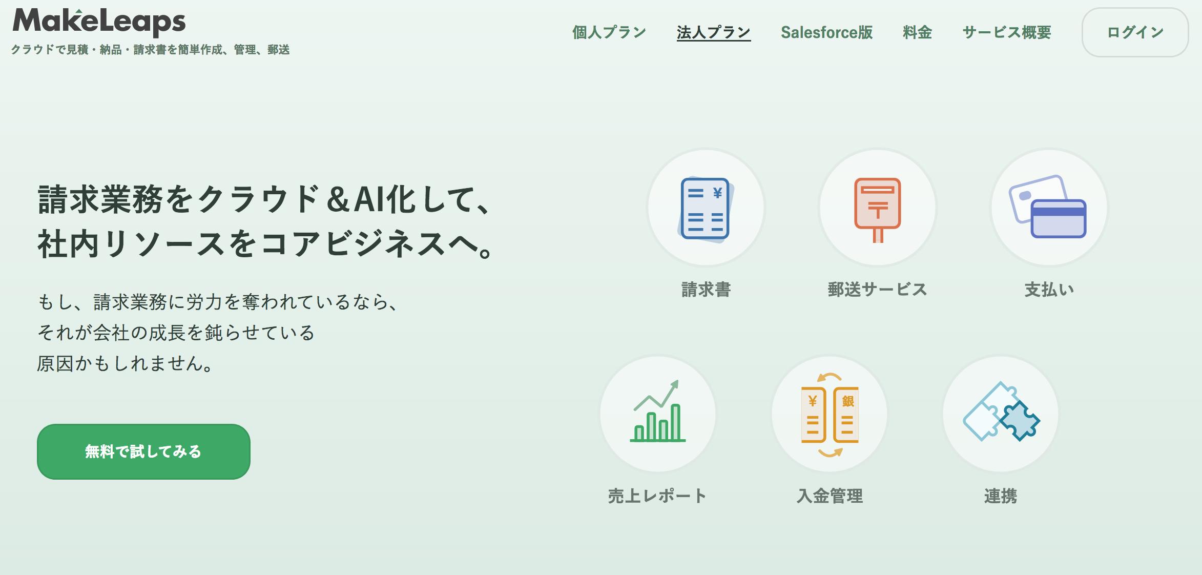 MakeLeapsウェブトップ画面のイメージ