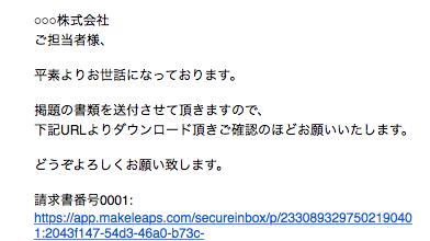 請求書の受信メール