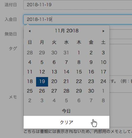 カレンダーから入金日を取消