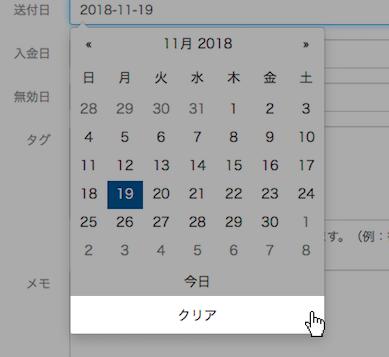 カレンダーから未送付にする