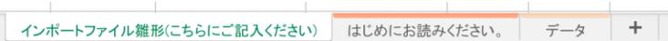 インポートファイル雛形