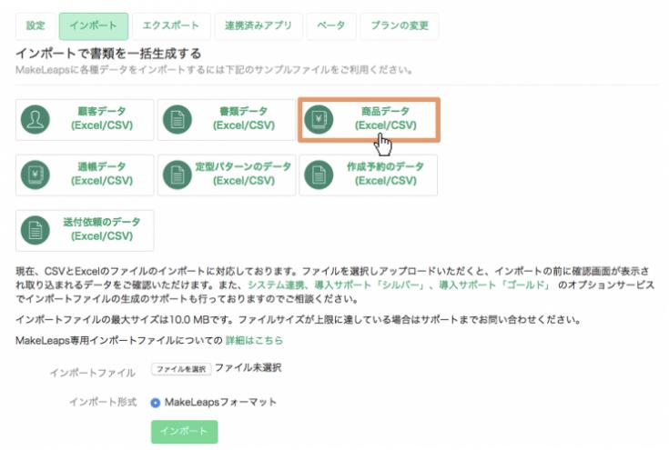 商品データのインポートファイルをダウンロード