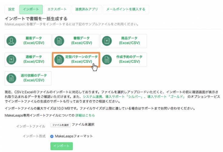 定型パターンのインポートファイルをダウンロード