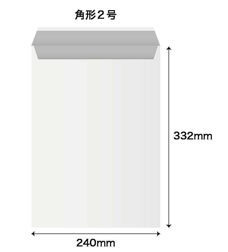 角形2号(角2)封筒
