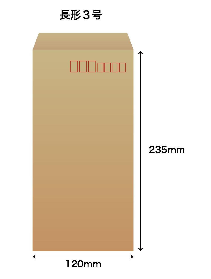 長形3号(長3)封筒