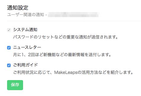 ユーザーの通知設定を編集する