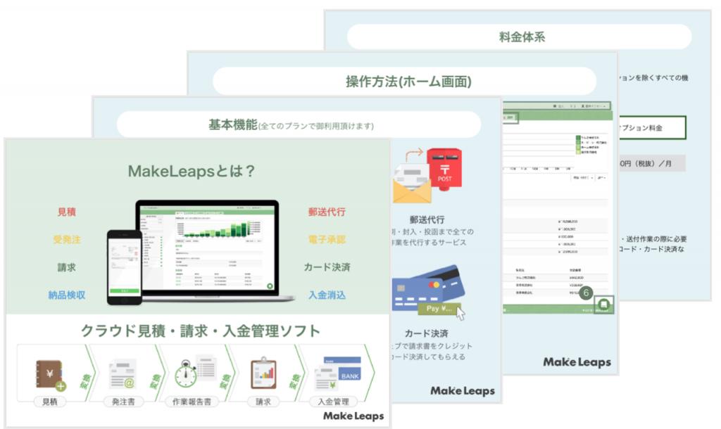MakeLeapsサービス紹介資料 イメージ