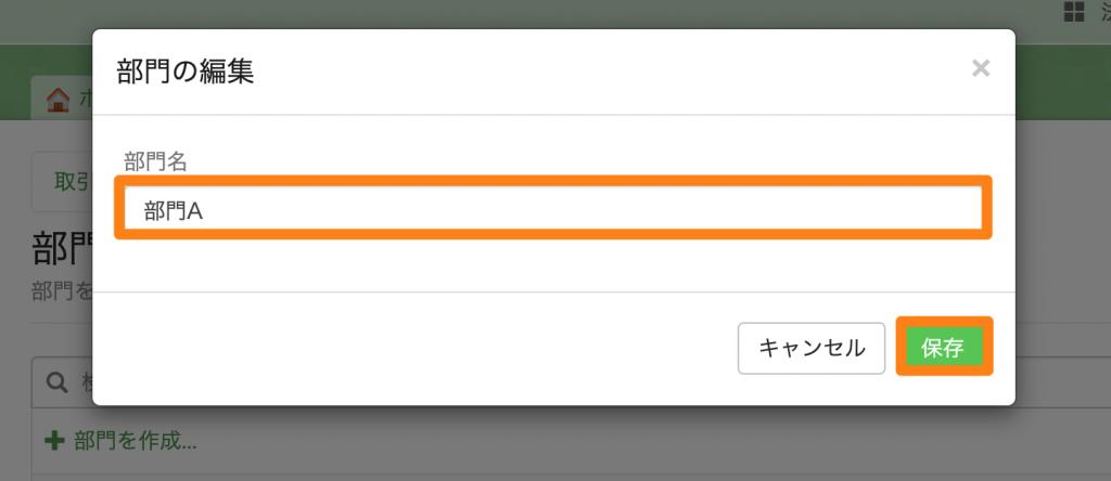 Categories_edit_save