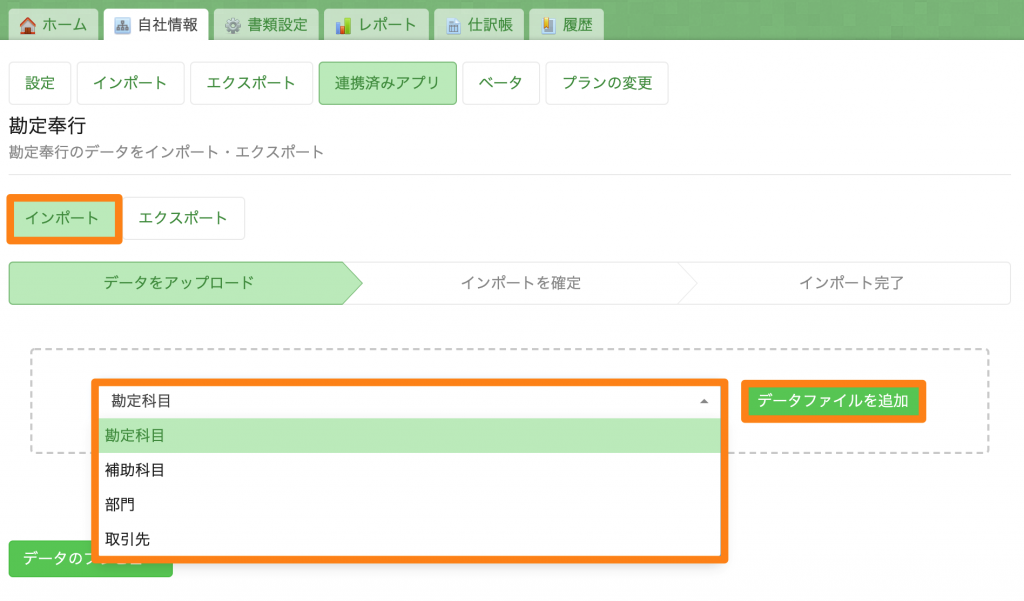 import_Upload_data