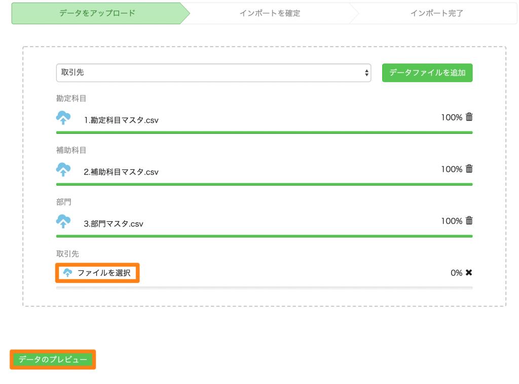Import_file