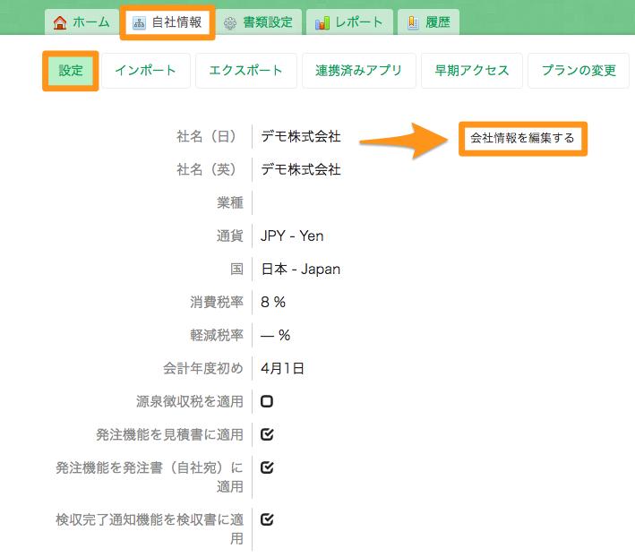 1.1 edit_company