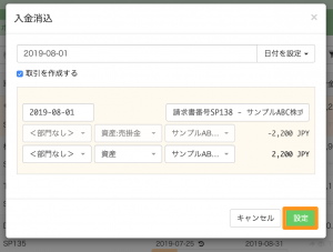 Edit_transaction_view