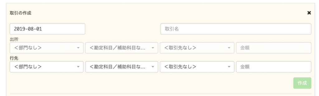 create_transaction_02