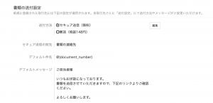 akinaibugyo_default_setting
