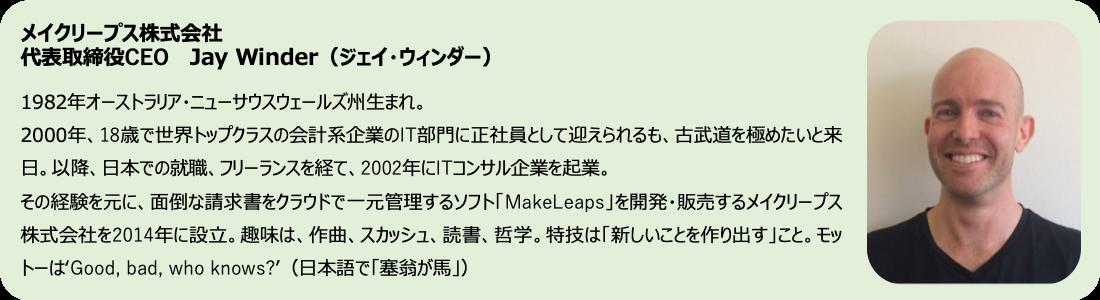 MakeLeaps Jay ジェイ プロフィール