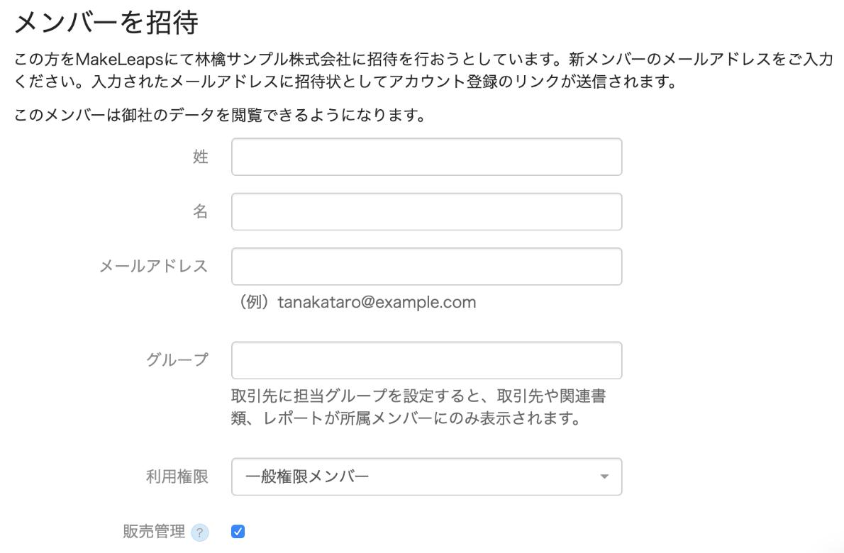 メンバーの招待画面