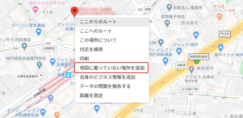 (未登録の場合)Googleマイビジネスを新規で設定する 画面遷移1