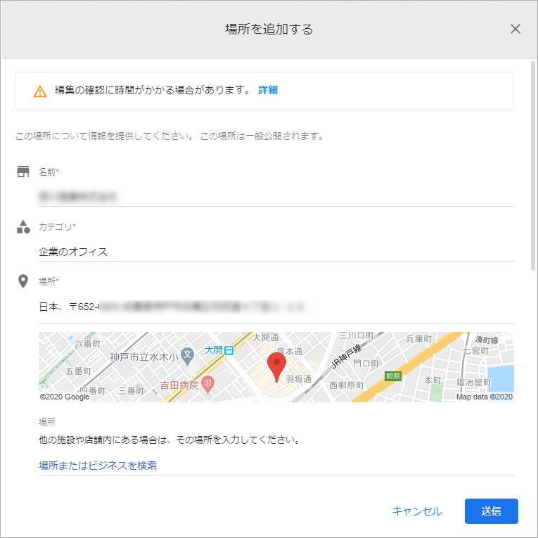 (未登録の場合)Googleマイビジネスを新規で設定する 画面遷移2