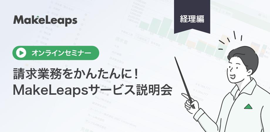 MakeLeapsサービス説明会アーカイブ(経理編)