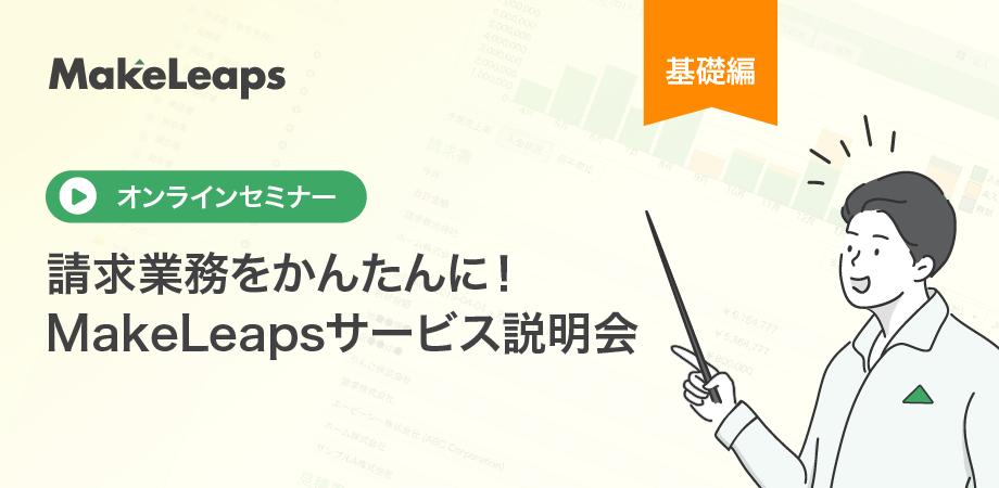MakeLeapsサービス説明会(基礎編)