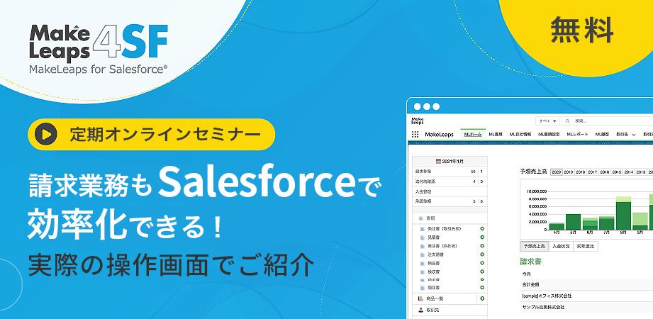 請求業務もSalesforceで効率化できる!~実際の操作画面でご紹介~
