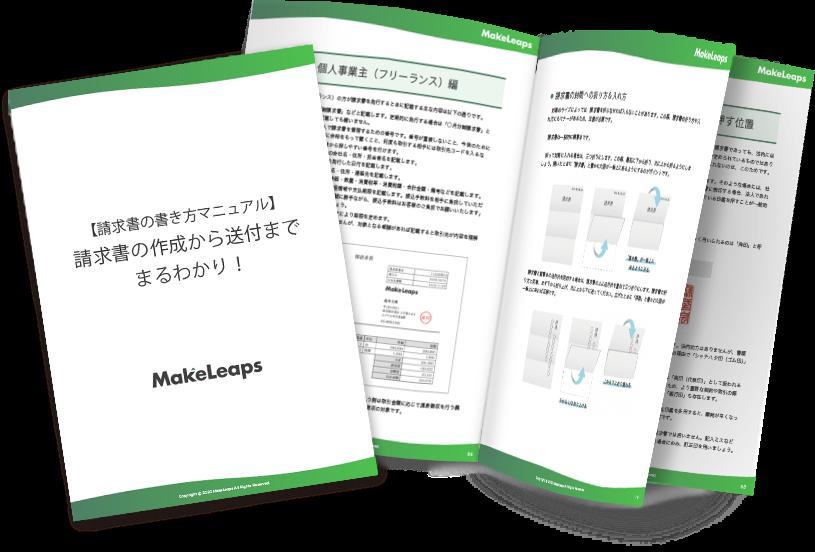 請求書の書き方マニュアル ~ 請求書の作成から送付までまるわかり! ~ | 資料ダウンロード