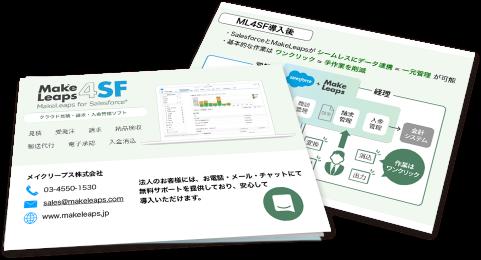 ML4SFサービス紹介資料   ダウンロード