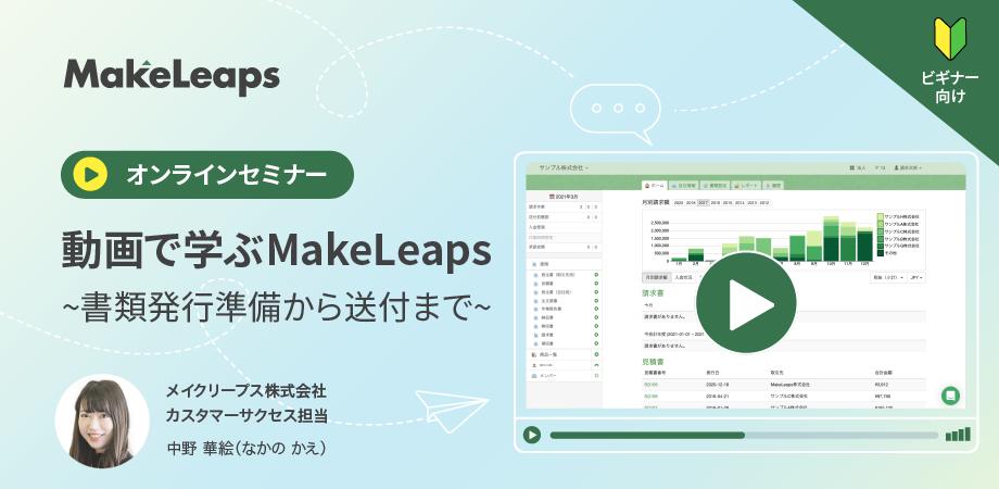 MakeLeaps勉強会 | 動画で学ぶMakeLeaps~書類発行準備から送付まで~